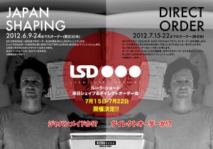 Lsd_jpn_shaping0606web
