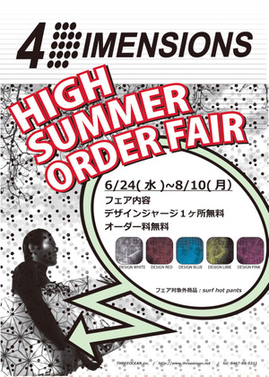 High_summer_fair02