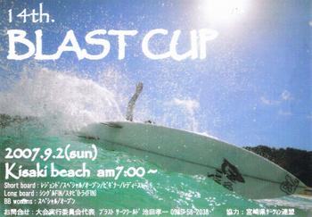 Blast_cup