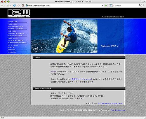 RAW-SURFSTYLEのホームページ