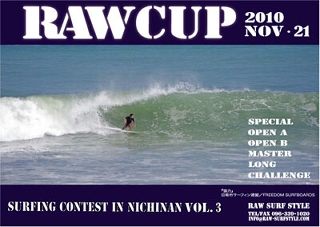 RAW-CUP surfing contest in Nichinan VOL<br />  ・3