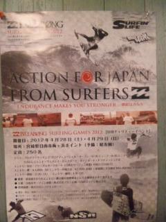 billabong surfing games 2012「東日本大震災義援チャリティーコンテスト」