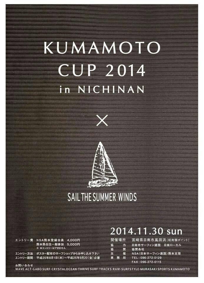 kumamoto cup 2014のお知らせ