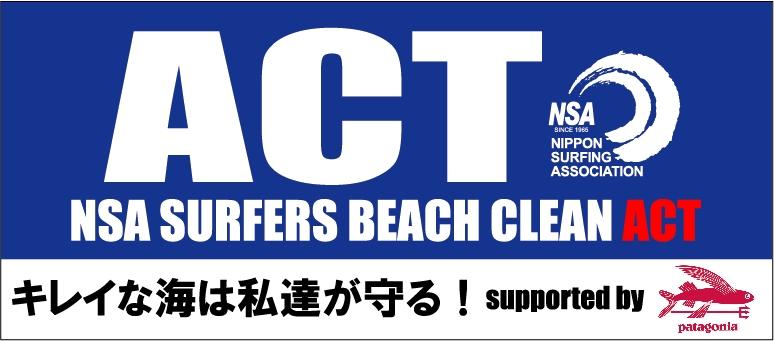 ビーチクリーンACT2015